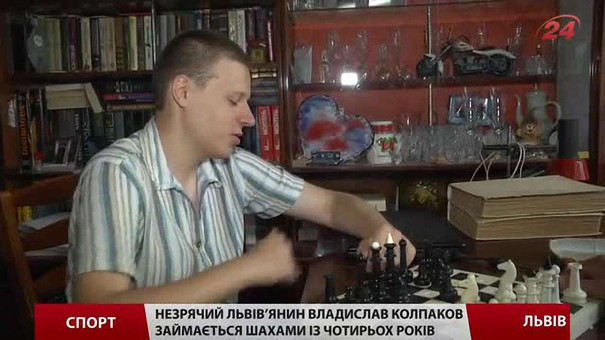 Незрячий львів'янин Владислав Колпаков збирається в паралімпійську шахову збірну