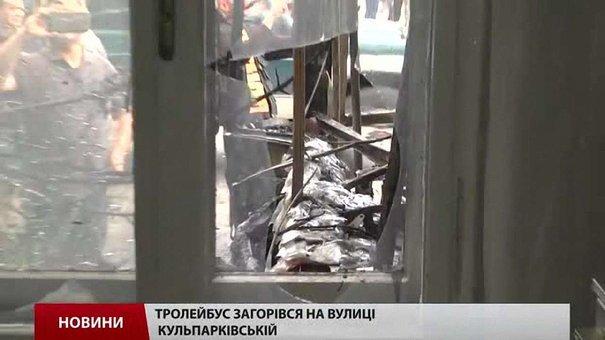 Тролейбус на Кульпарківській у Львові загорівся через коротке замикання