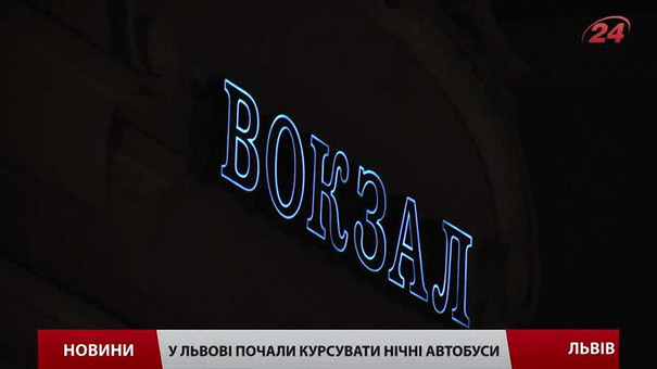 Перші три сотні пасажирів уже випробували нічні маршрутки у Львові