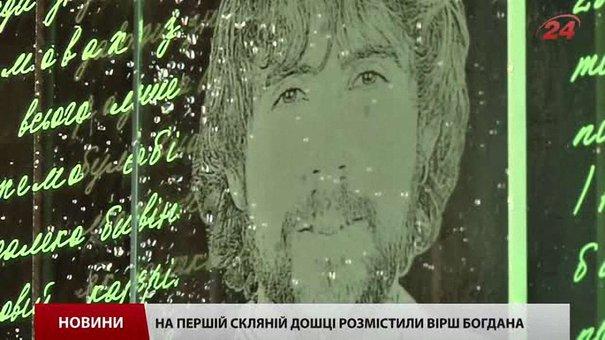 У Львові відкрили пам'ятну дошку Герою Небесної Сотні Богдану Сольчанику