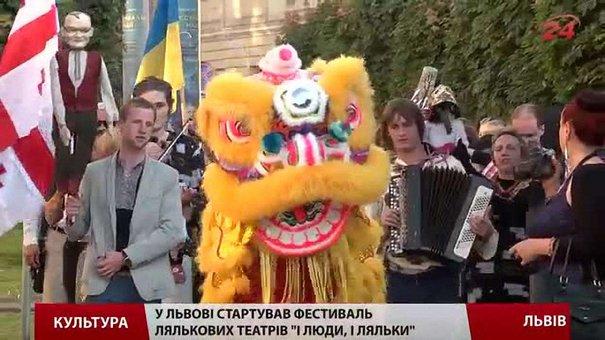 Перший фестиваль лялькових театрів у Львові почався карнавалом