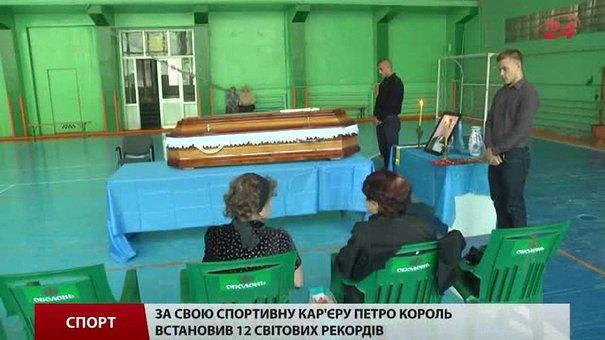 У Львові попрощалися з олімпійським чемпіоном Петром Королем