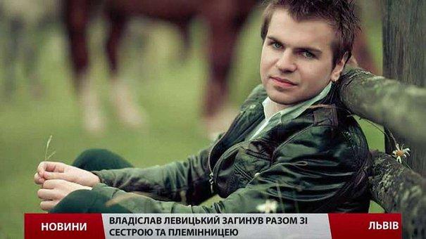 Загиблого в ДТП Владіслава Левицького поховають в рідному селі біля Львова
