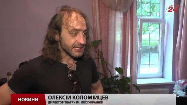 Обстріл своєї квартири у Львові Коломійцев пов`язує зі скандалом у театрі