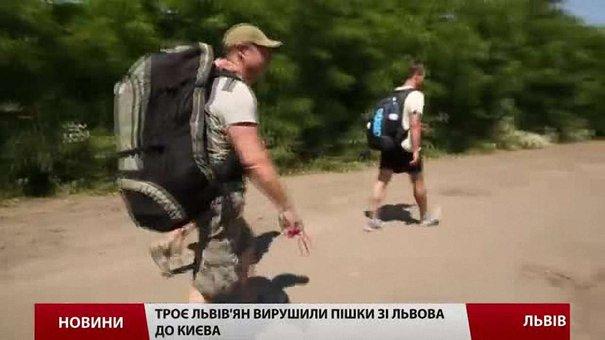 Ногами до столиці. Троє львів'ян пішки вирушили до Києва