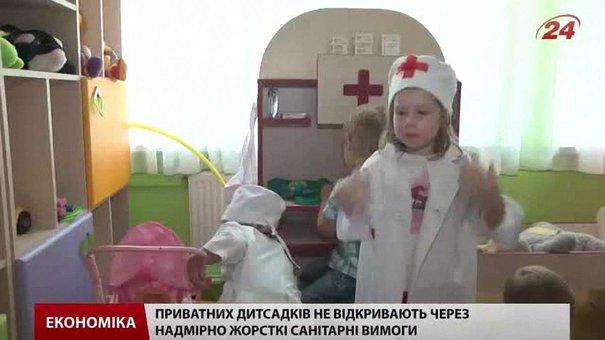 600 дошкільнят у Львові виховують у приватних дитсадках