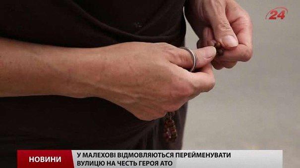 На Львівщині не хочуть вшанувати честь героя АТО, бо йому «і так досить»