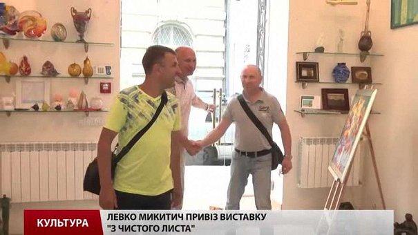 Виставку «З чистого листа» привіз до Львова Левко Микитич