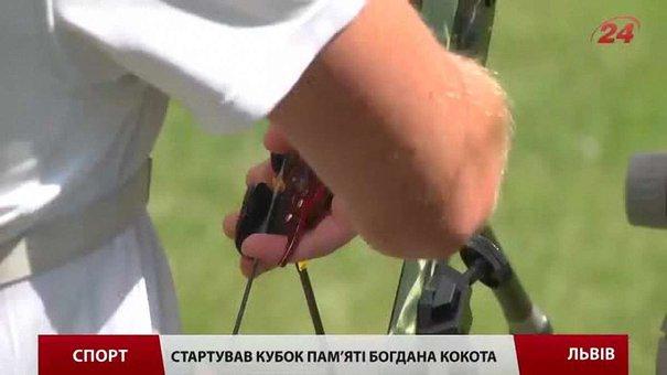 У Львові випала злива стріл: розпочався Кубок Богдана Кокота