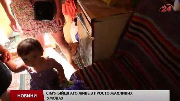 Сім`я прикарпатського військового живе за межею бідності