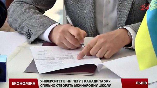 У Львові підписали меморандум про створення  міжнародної школи