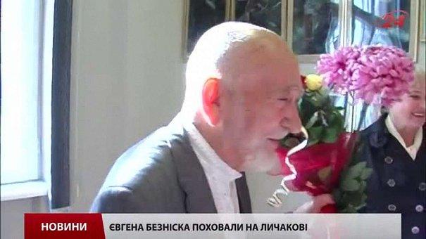 Львів попрощався з народним художником Євгеном Безніском