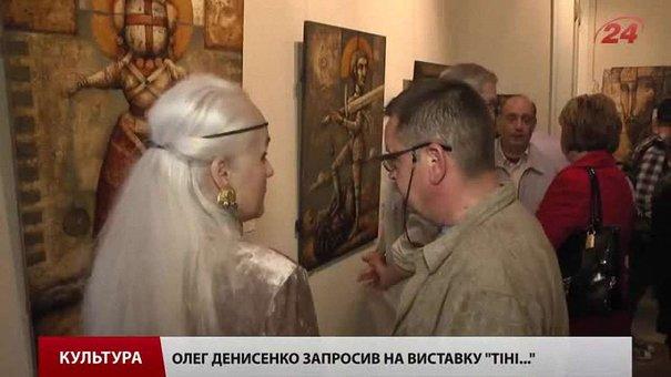 Виставка «Тіні…» львівського митця Олега Денисенка запрошує у легенду