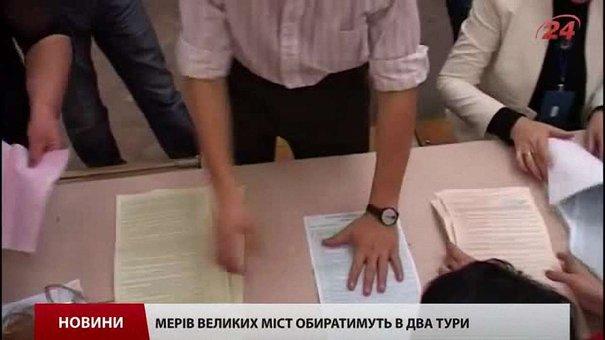 Новий закон про місцеві вибори ускладнить життя виборцям