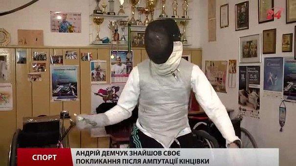 Львів`янин-паралімпієць Андрій Демчук готується до Олімпіади з фехтування в Ріо-де-Жанейро