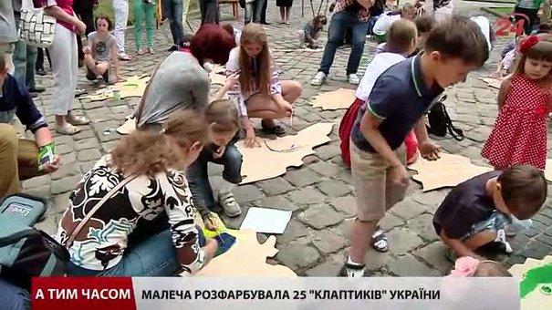 У Львові діти розфарбували Україну