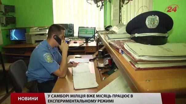 У Самборі міліція вже місяць працює в експериментальному режимі