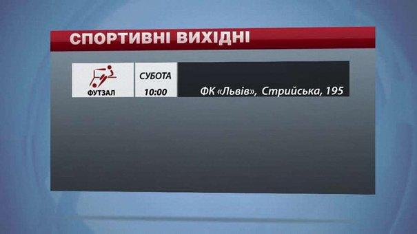 На вихідних у Львові боротимуться у чвертьфіналах з футзалу, «Шахтар» відкриває сезон