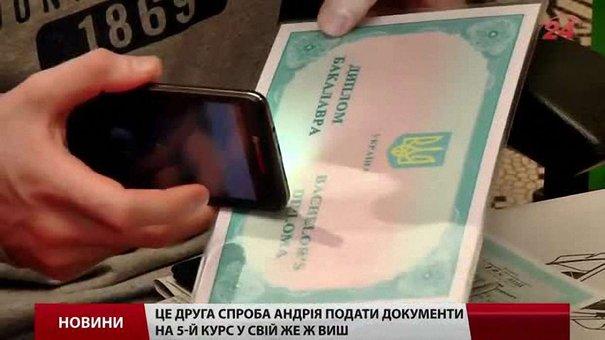 Львівські виші видали неузаконені дипломи