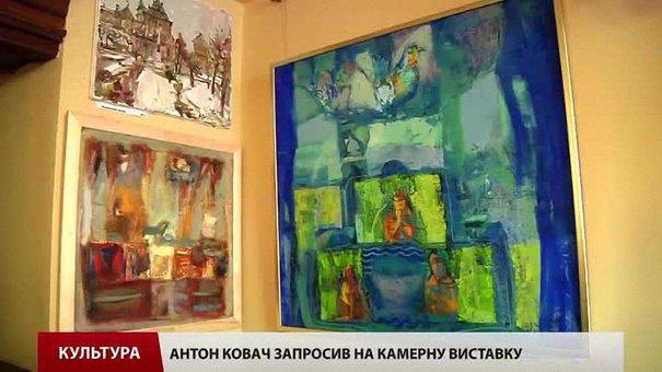 Художник Антон Ковач виставкою у Львові «розбудив» мертвий сезон літа