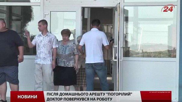 Справу лікаря-хабарника в Яворові веде суддя-корупціонер