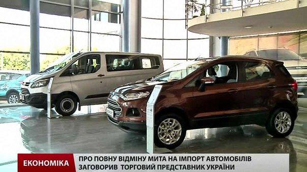 В Україні можуть скасувати мита на імпорт автомобілів