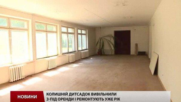 У Львові запрацює ще один дитсадок, вивільнений з-під оренди