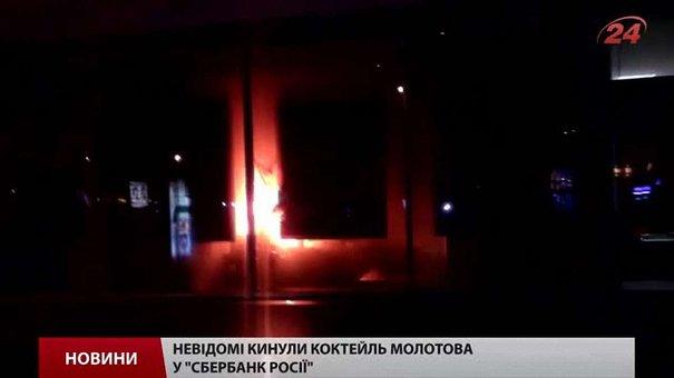 Це попередження російським банкам, щоб вони втікали зі Львова – активіст про підпал «Сбербанку»