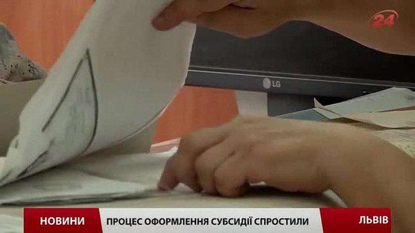 На Львівщині вже кожна шоста родина отримала житлову субсидію