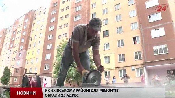 На Сихові у Львові капітально ремонтують прибудинкові території