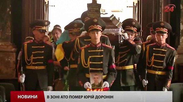 Львівський герой залишив сиротами трьох дітей і вдовою вагітну дружину