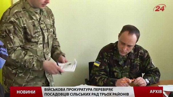 «Плани» військових комісарів на Львівщині зривають боягузи та заробітчани