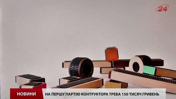 Львів'янин придумав унікальну іграшку-конструктор