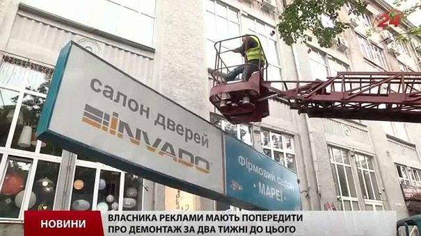 За день львівські комунальники демонтують десятки рекламних конструкцій