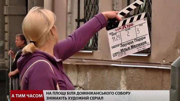 У центрі Львова знімають кіно