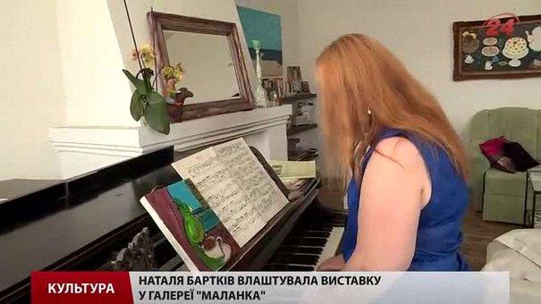 Львівська мисткиня-самоук Наталя Бартків запрошує на «Маленьку ідилію»