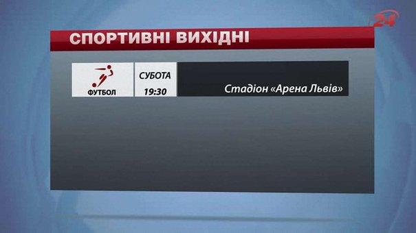 Цього вікенду у Львові гратимуть у футбол, шахи та змагатимуться в орієнтуванні
