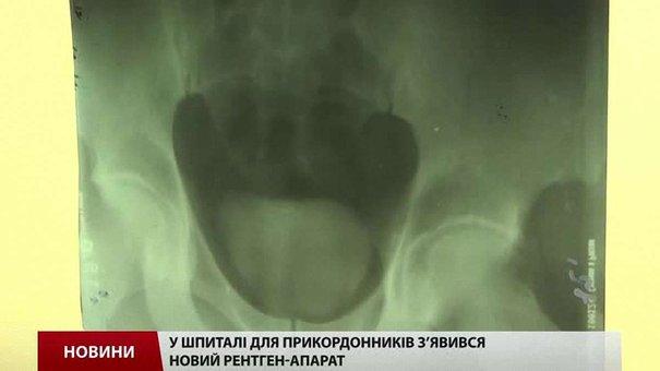 Шпиталю для прикордонників благодійники подарували новий рентген-апарат