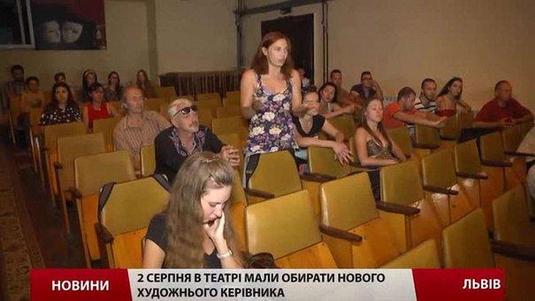 Конкурс на посаду керівника Львівського театру імені Лесі Українки перенесли