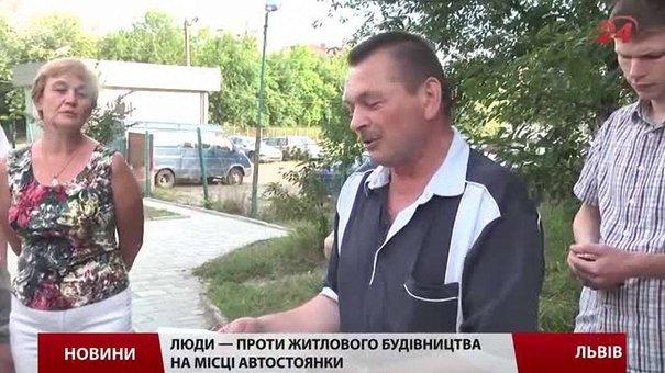 Львів`яни проти будівництва багатоповерхівок на місці автостоянок