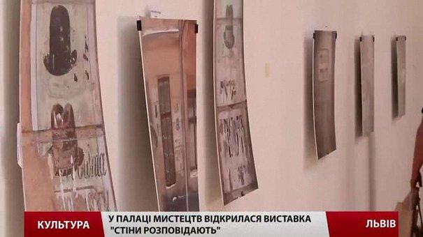У Львівському палаці мистецтв відкрилася виставка фотоінсталяцій
