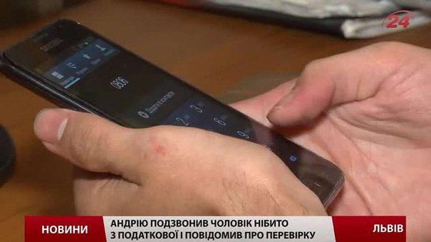 Псевдоподатківці по телефону погрожують львівським підприємцям перевірками