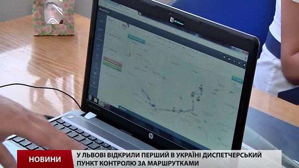 У Львові відкрили перший в Україні диспетчерський центр для міжміських автобусів