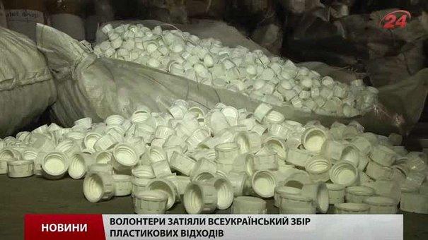 У Львові в шістьох пунктах збирають кришечки на протези бійцям