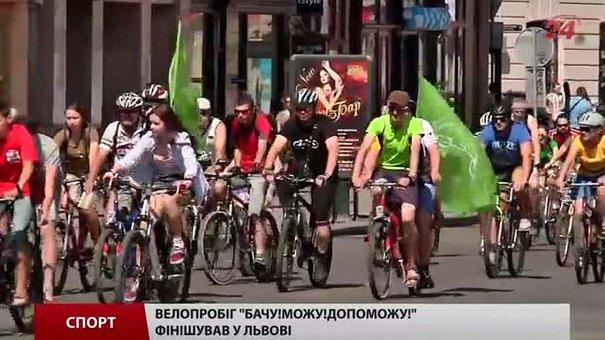 Велопробіг «Бачу!Можу!Допоможу!» фінішував у Львові