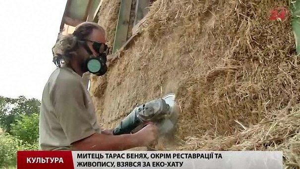 Львівський художник Тарас Бенях власноруч зводить хату з соломи