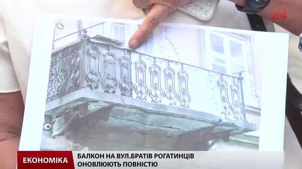 В історичній частині Львова відреставрували 50 балконів