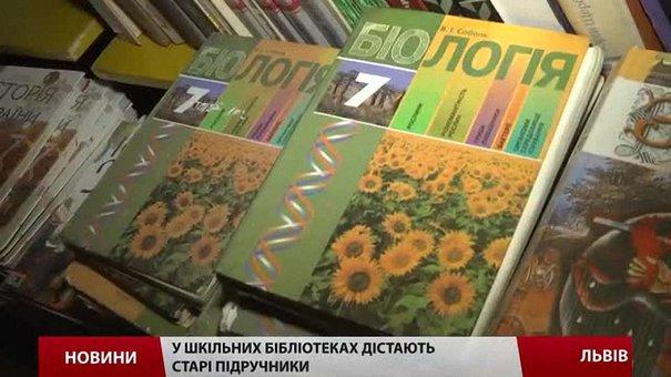 Учні Львівщини не отримають обіцяних нових підручників до 1 вересня