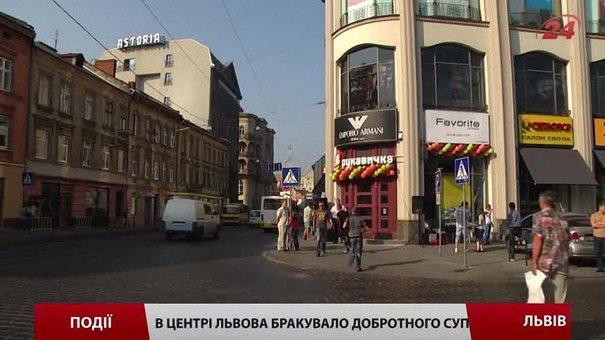 У центрі Львова відкрили перший супермаркет «Рукавичка»