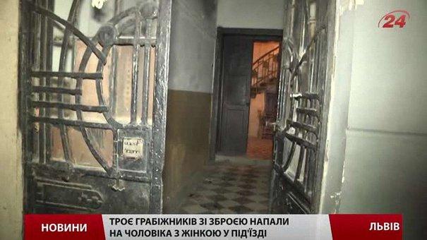 Подробиці збройного пограбування на Привокзальній у Львові (ексклюзивне відео)